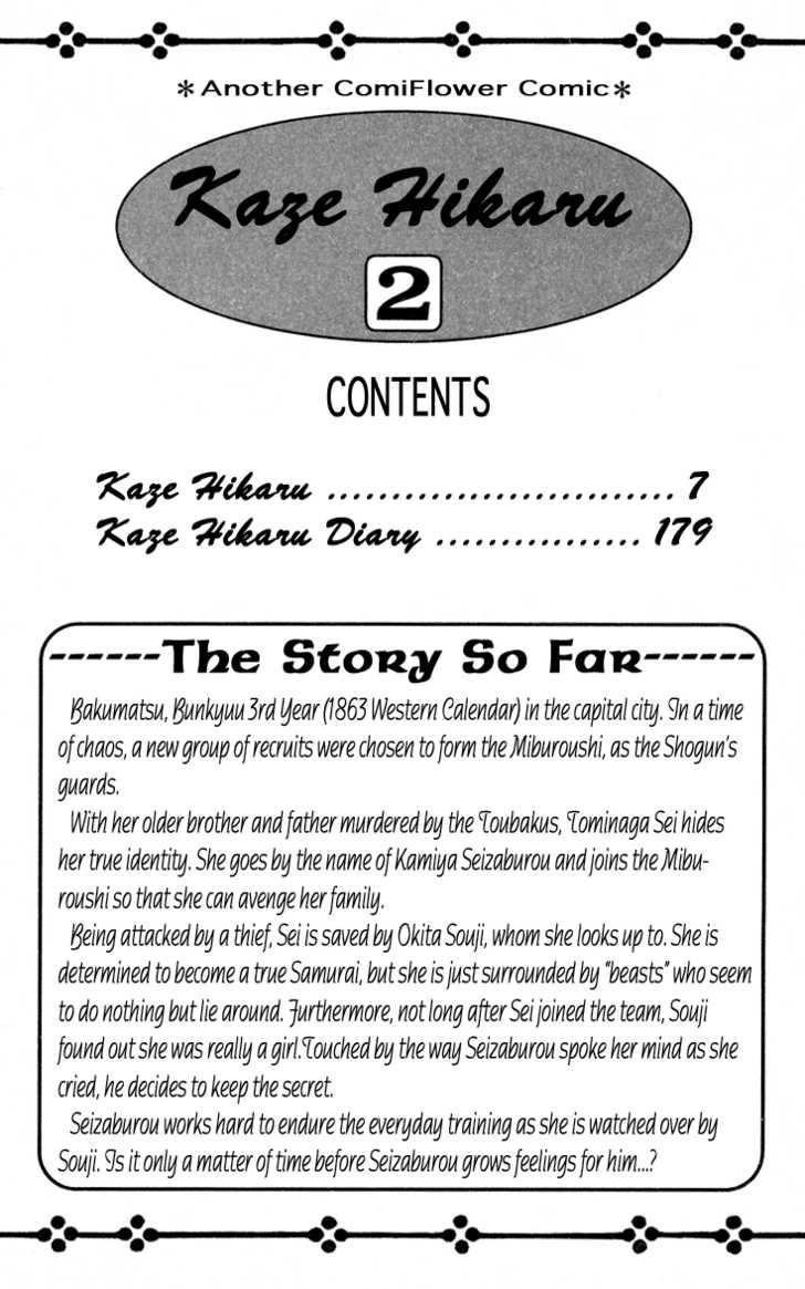 Kaze Hikaru 6 Page 3