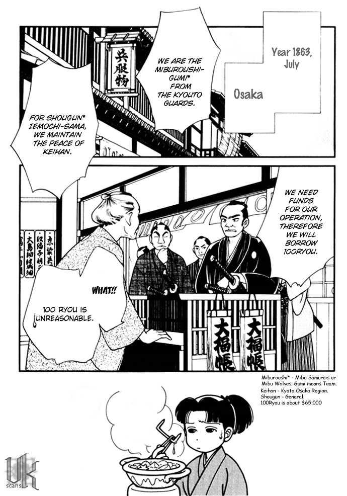 Kaze Hikaru 7 Page 3