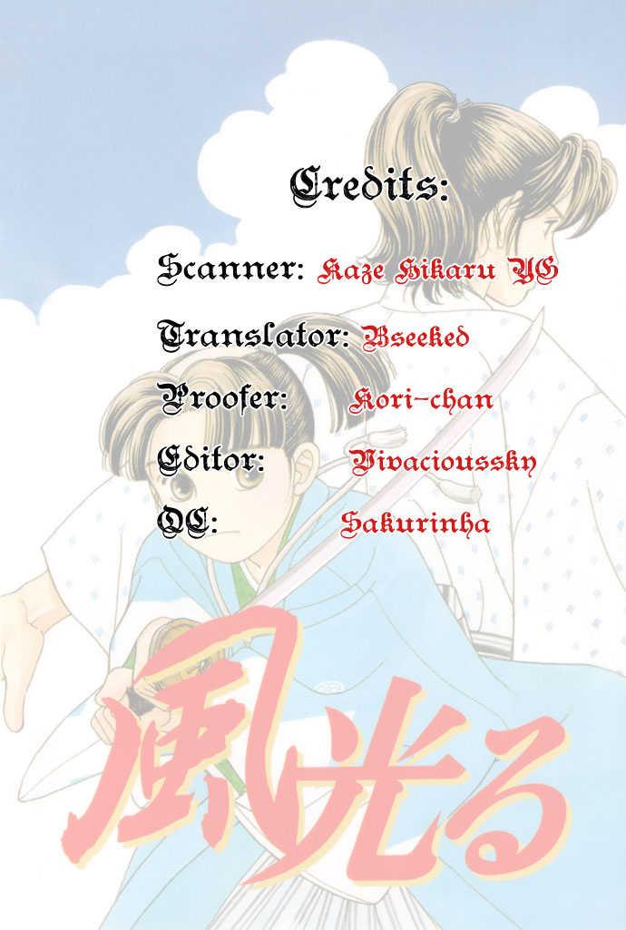 Kaze Hikaru 8 Page 1