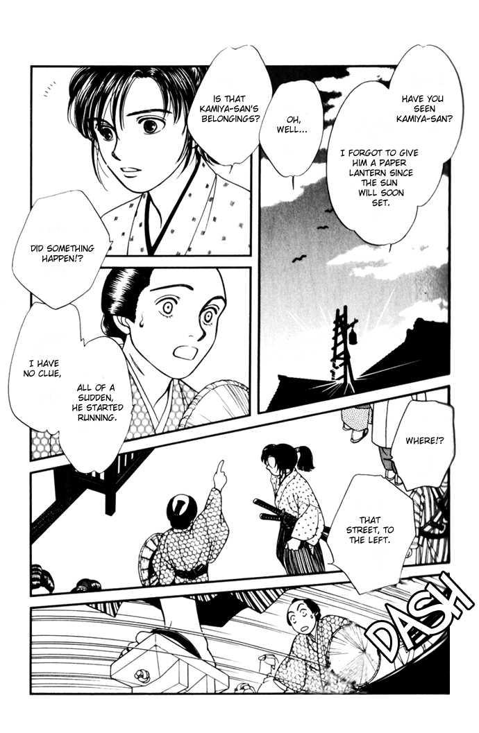 Kaze Hikaru 8 Page 3