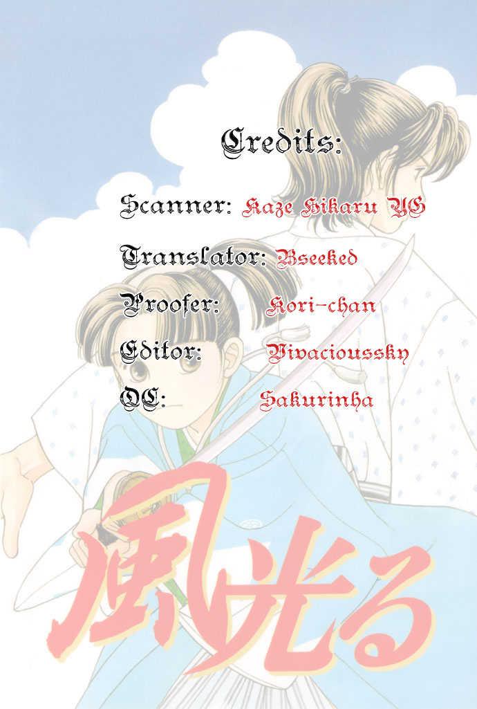 Kaze Hikaru 10 Page 1