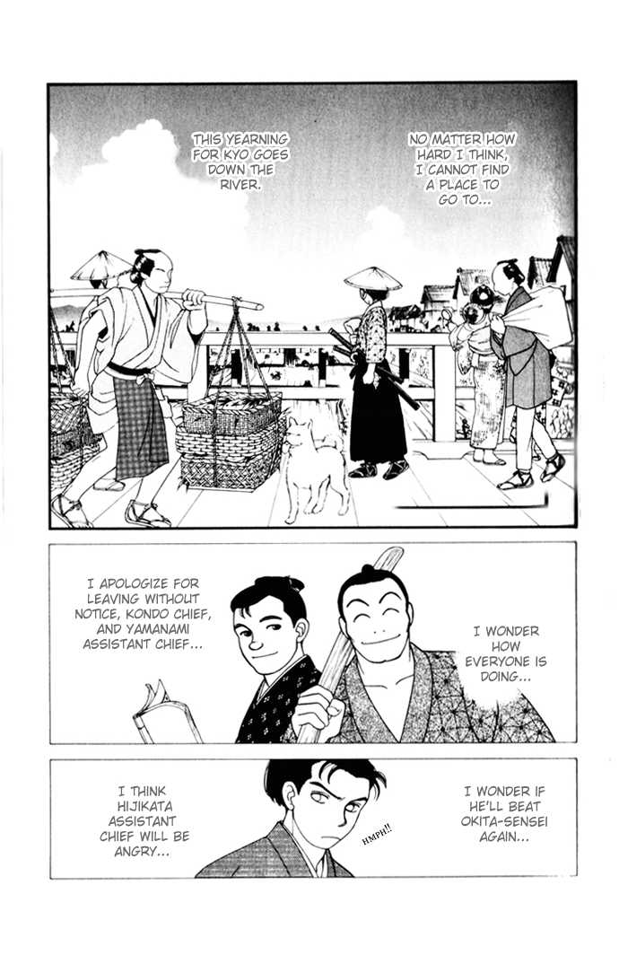 Kaze Hikaru 10 Page 3