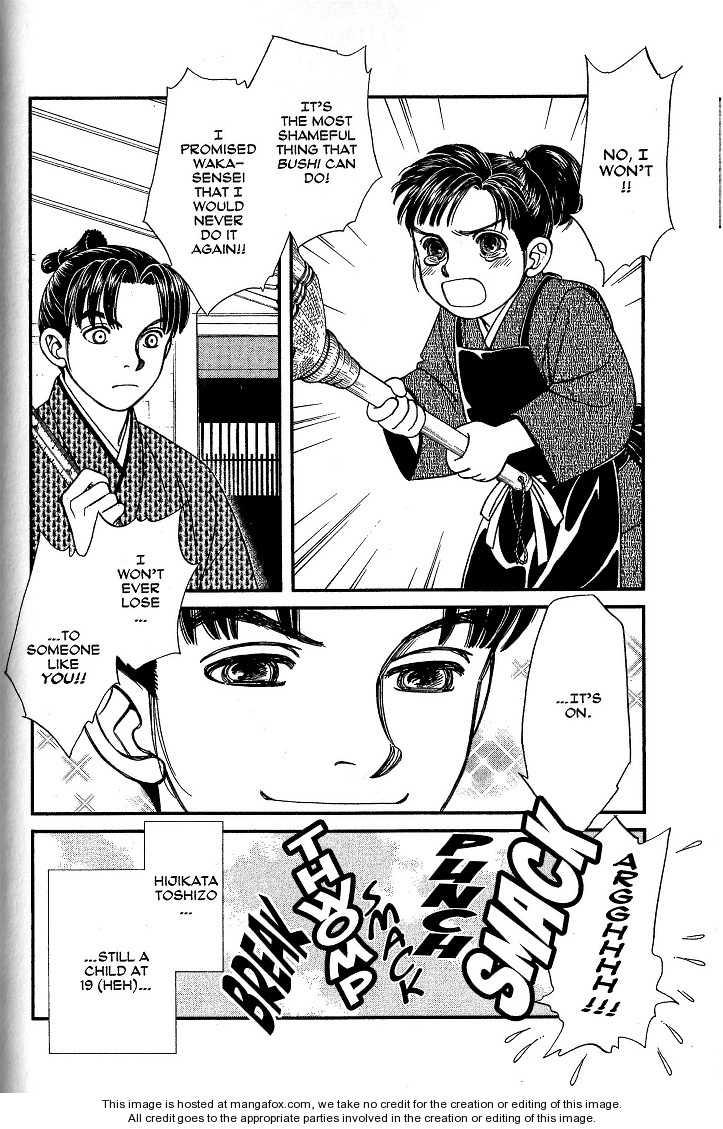 Kaze Hikaru 40 Page 3