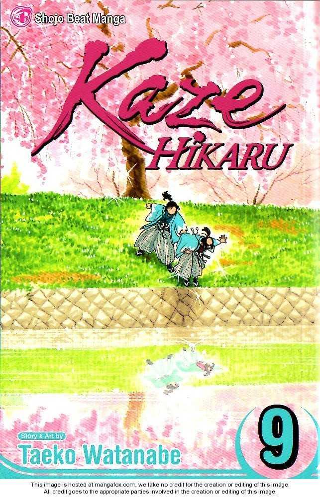 Kaze Hikaru 41 Page 1