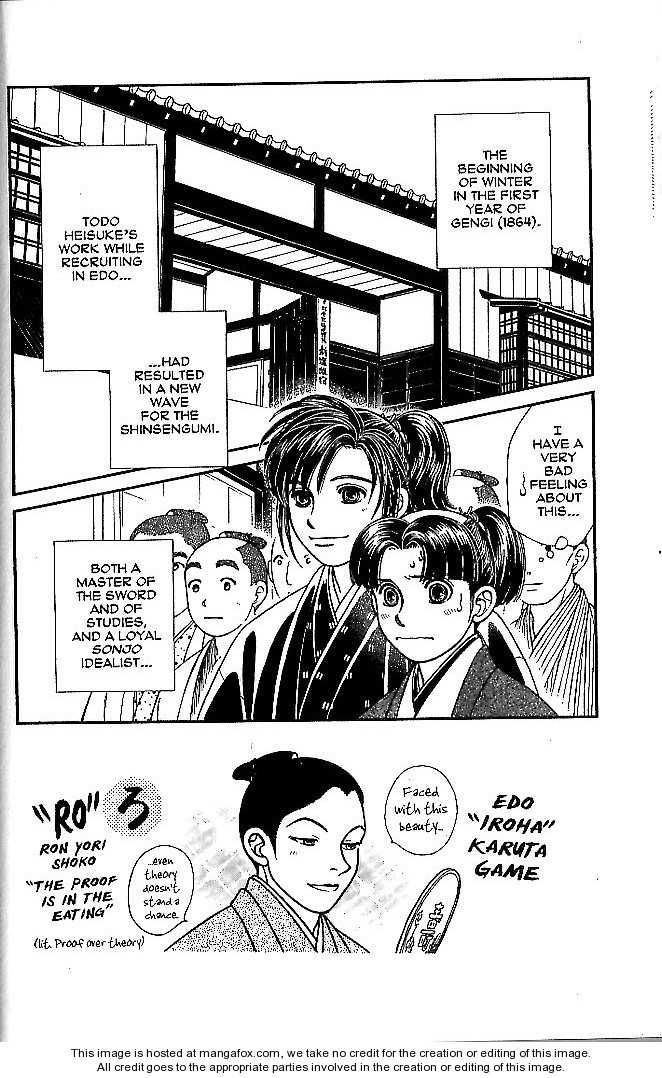 Kaze Hikaru 47 Page 1