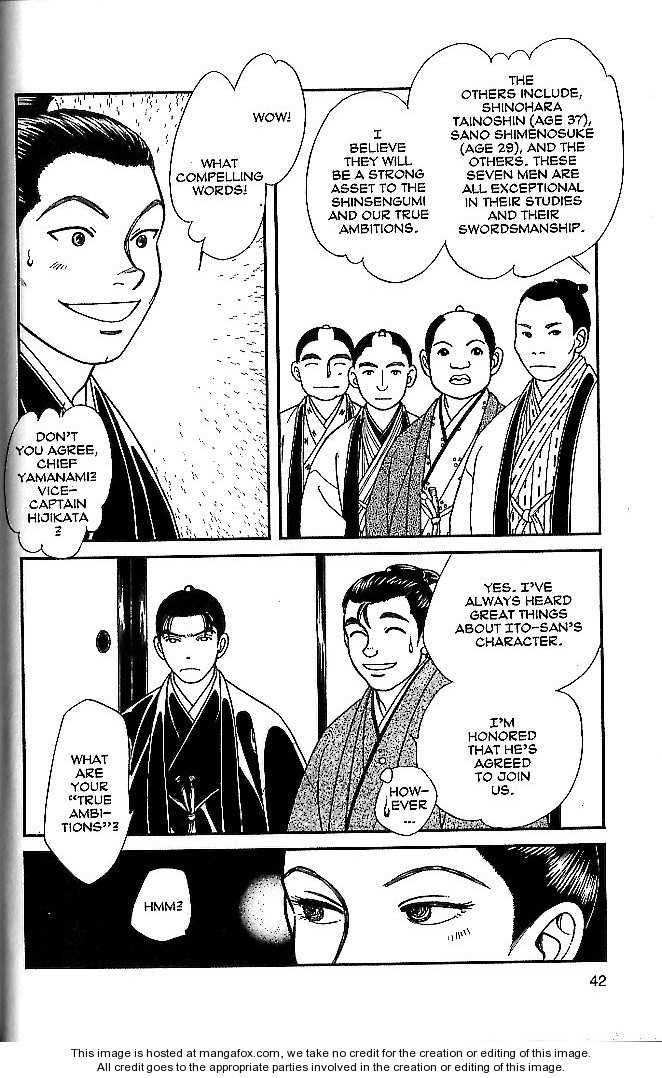Kaze Hikaru 47 Page 3