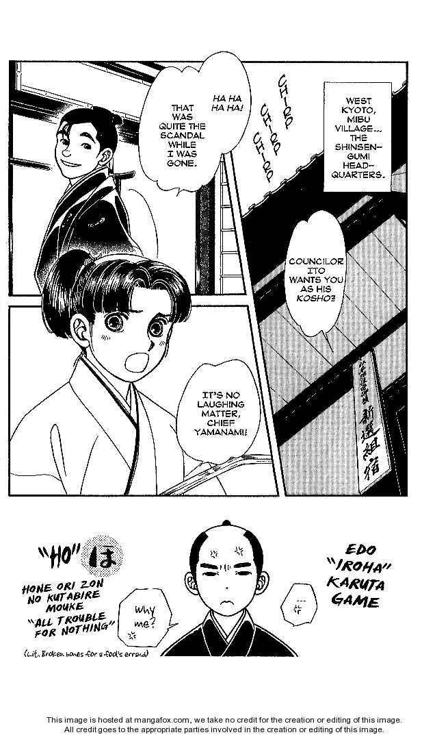 Kaze Hikaru 49 Page 1