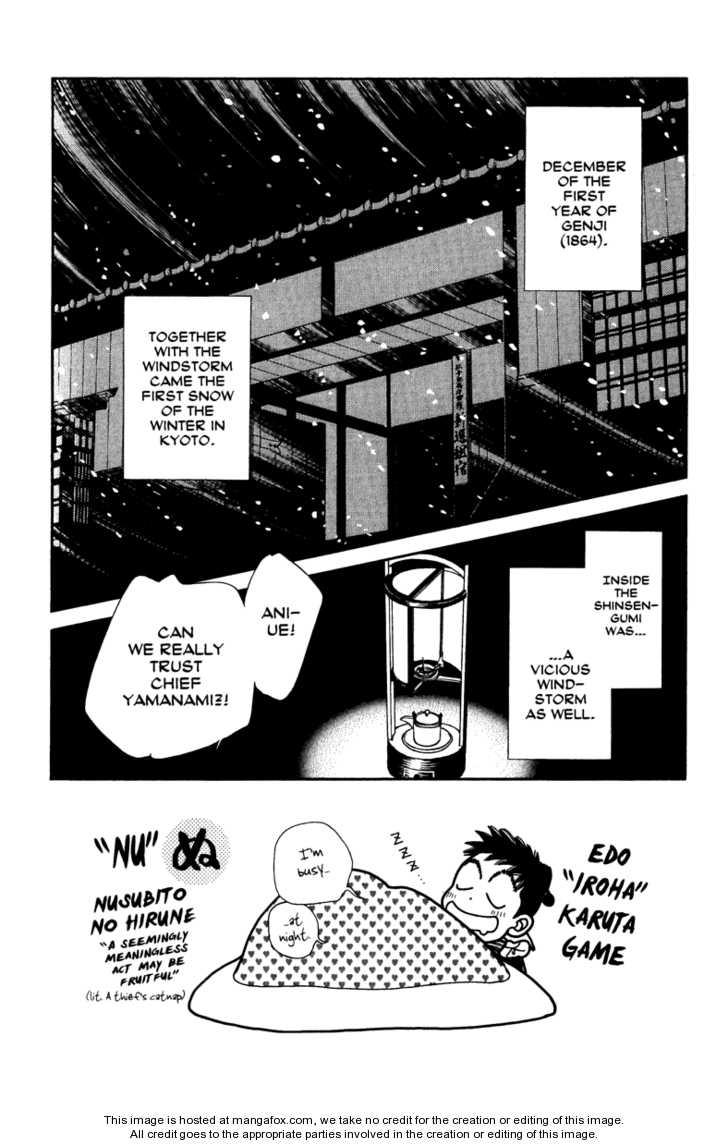 Kaze Hikaru 53 Page 1