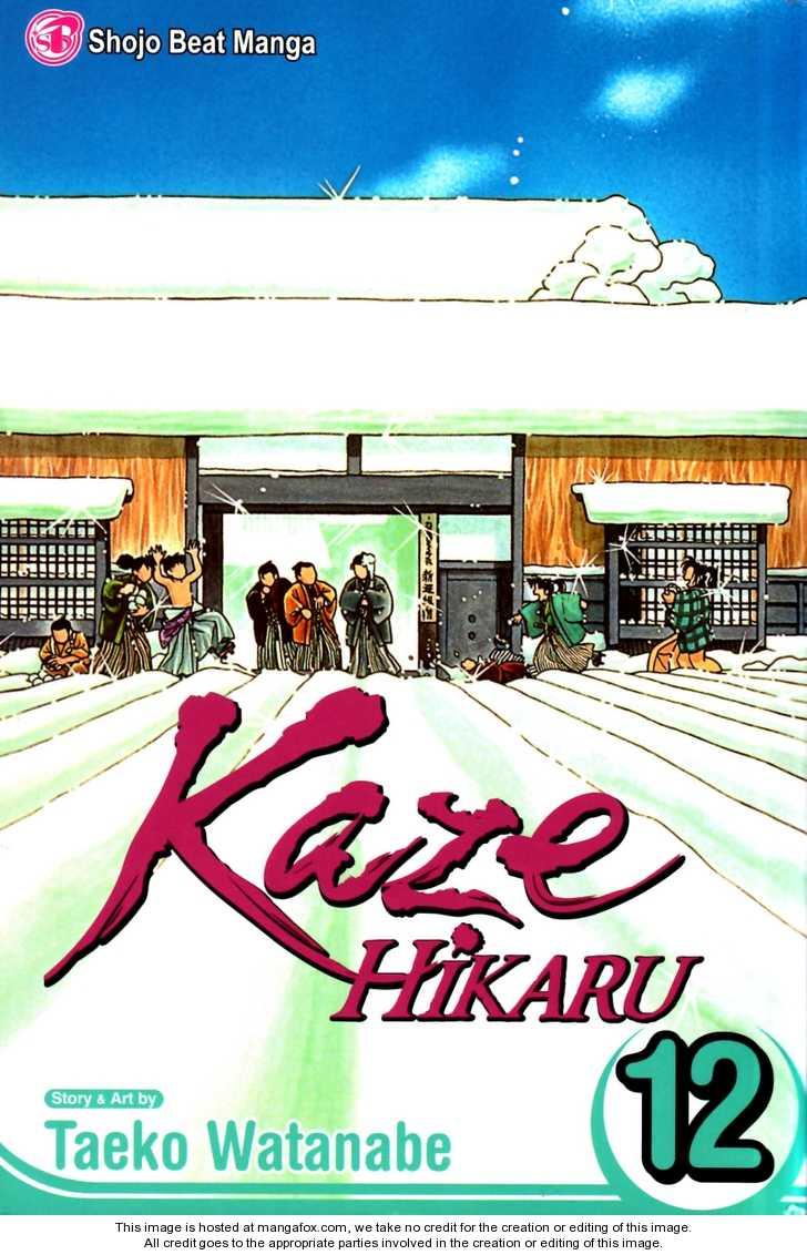Kaze Hikaru 56 Page 1