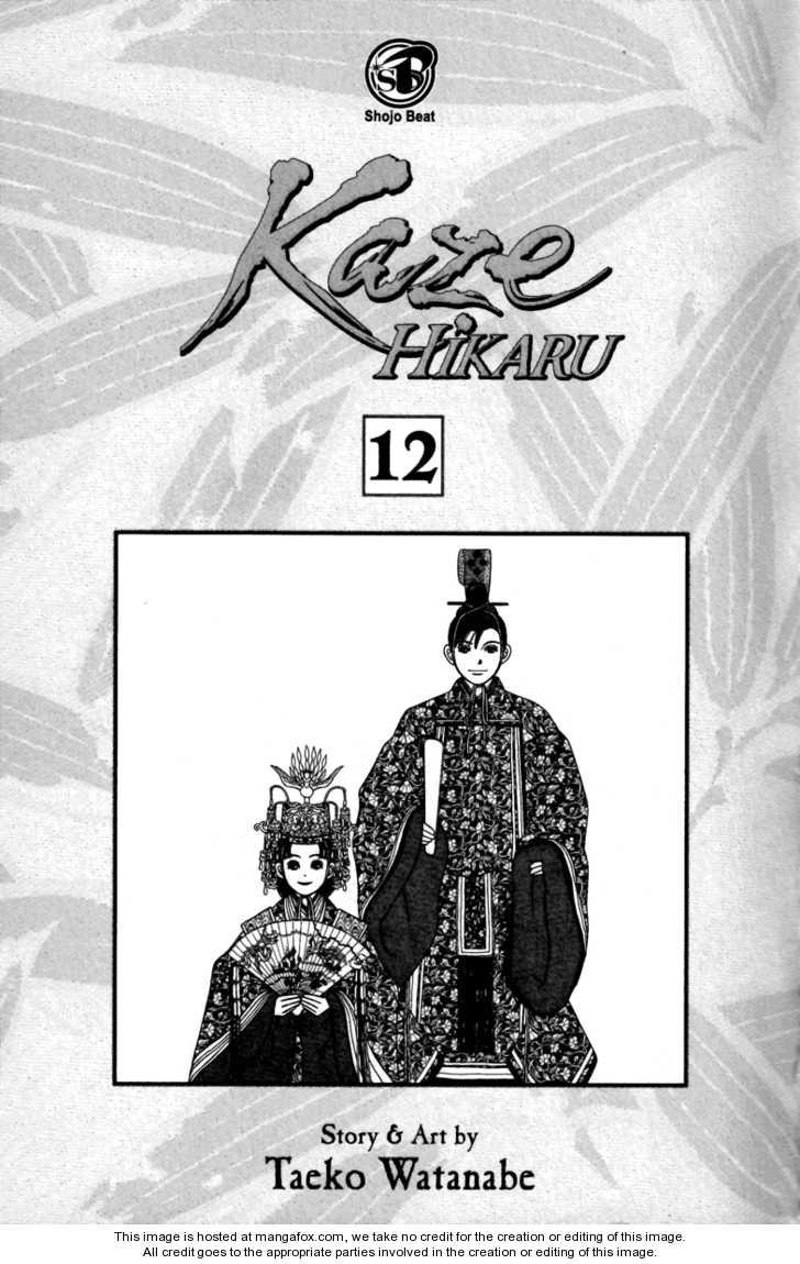 Kaze Hikaru 56 Page 2