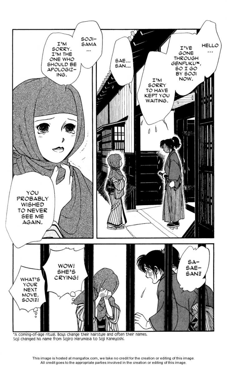 Kaze Hikaru 59 Page 4