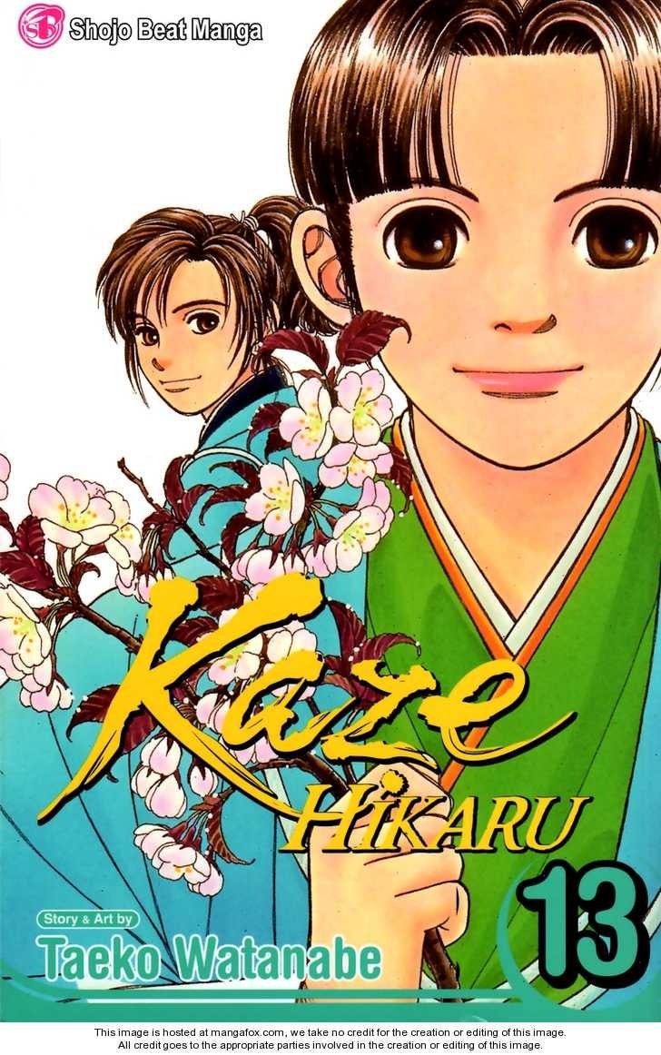 Kaze Hikaru 61 Page 1