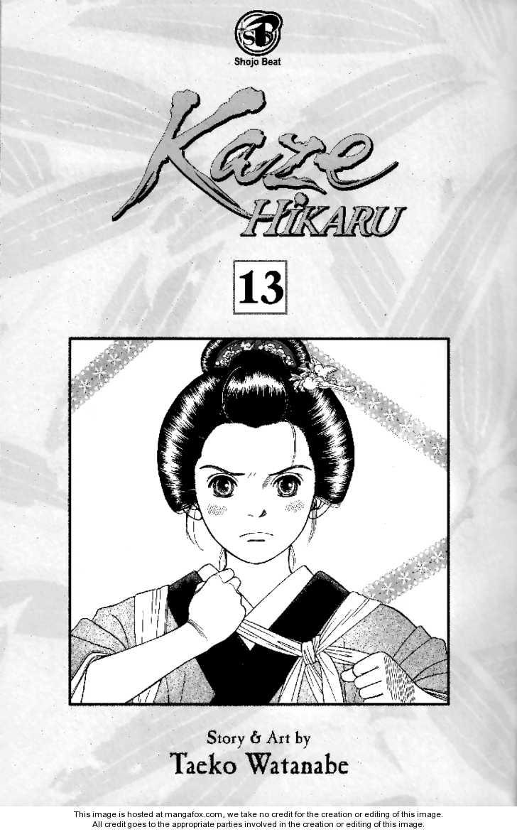 Kaze Hikaru 61 Page 2