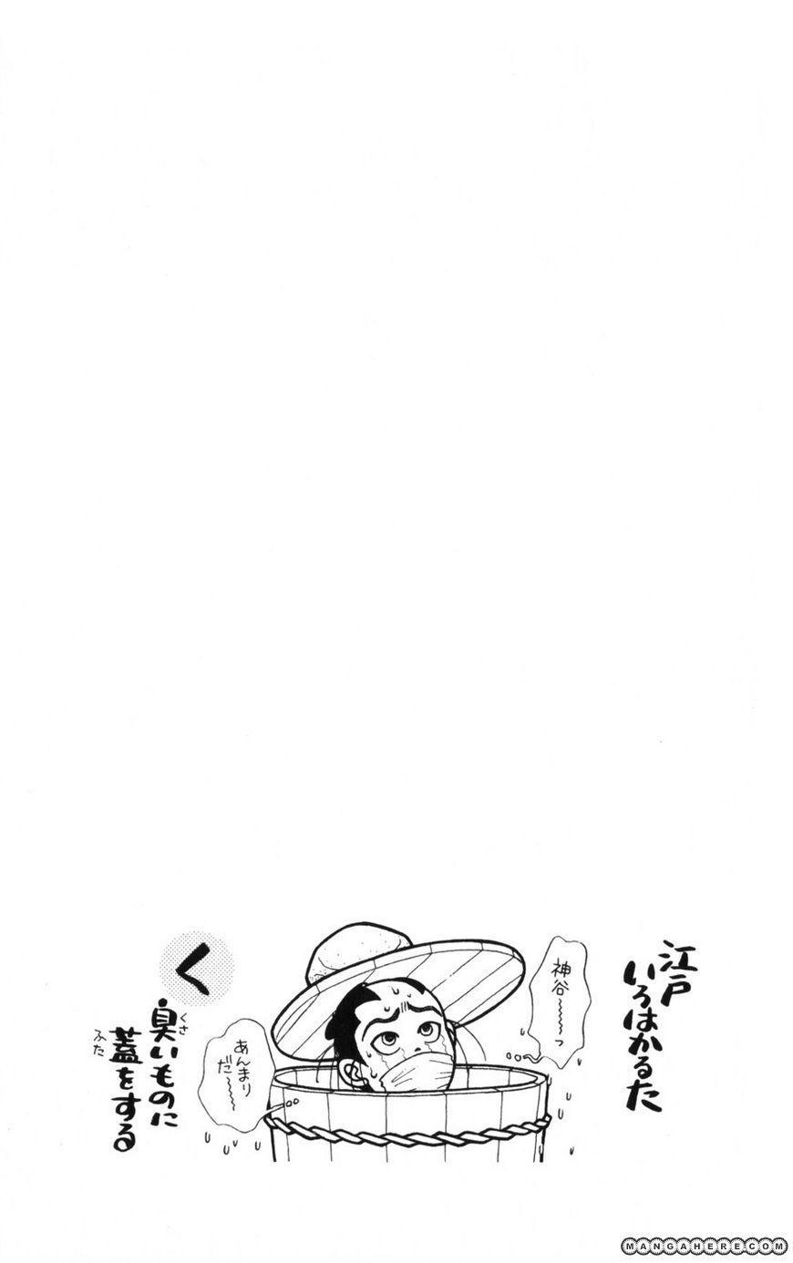 Kaze Hikaru 70 Page 1