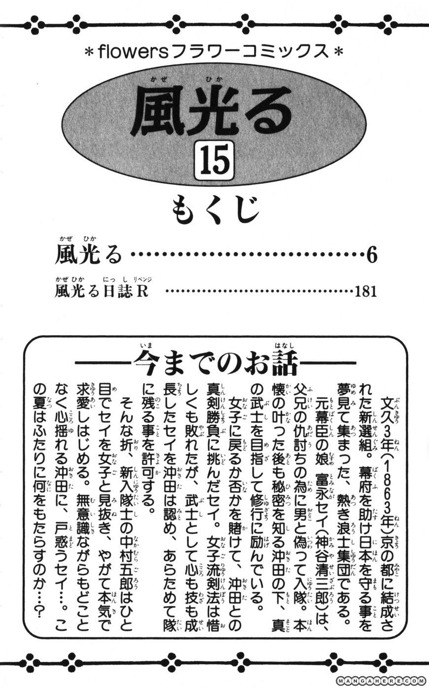 Kaze Hikaru 71 Page 5