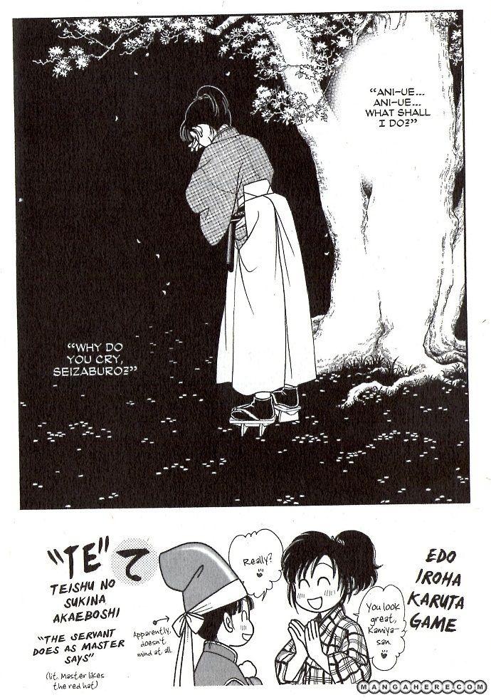 Kaze Hikaru 77 Page 1