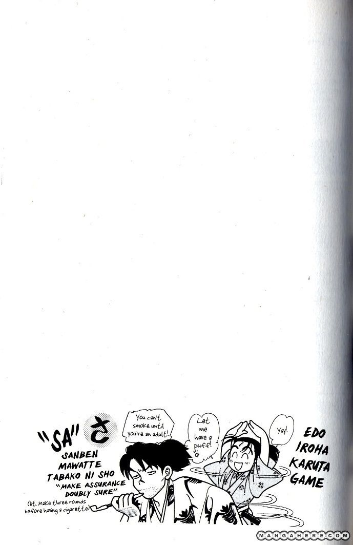 Kaze Hikaru 79 Page 1