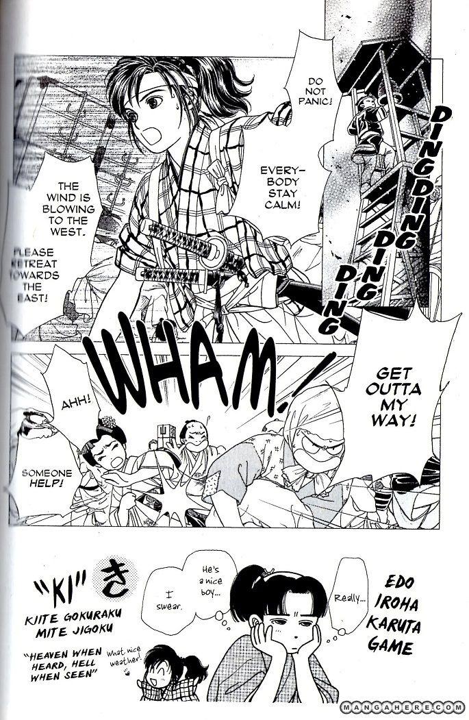 Kaze Hikaru 80 Page 1