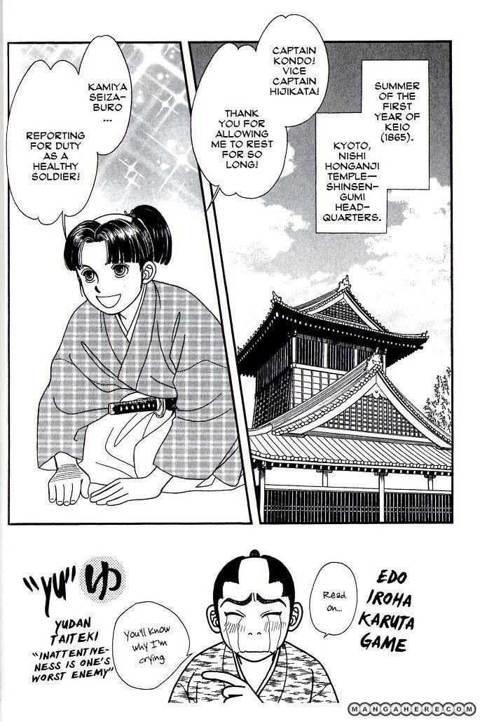 Kaze Hikaru 82 Page 1