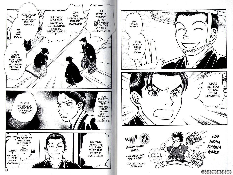 Kaze Hikaru 87 Page 1