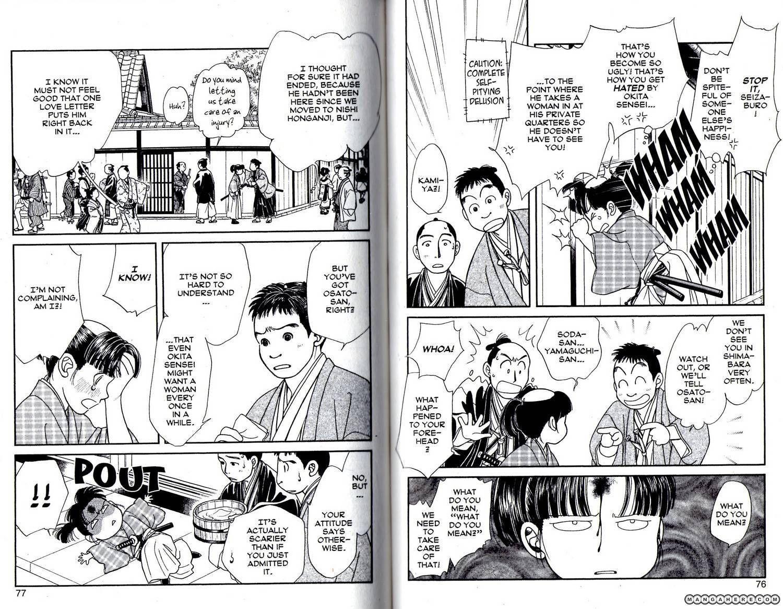 Kaze Hikaru 88 Page 2
