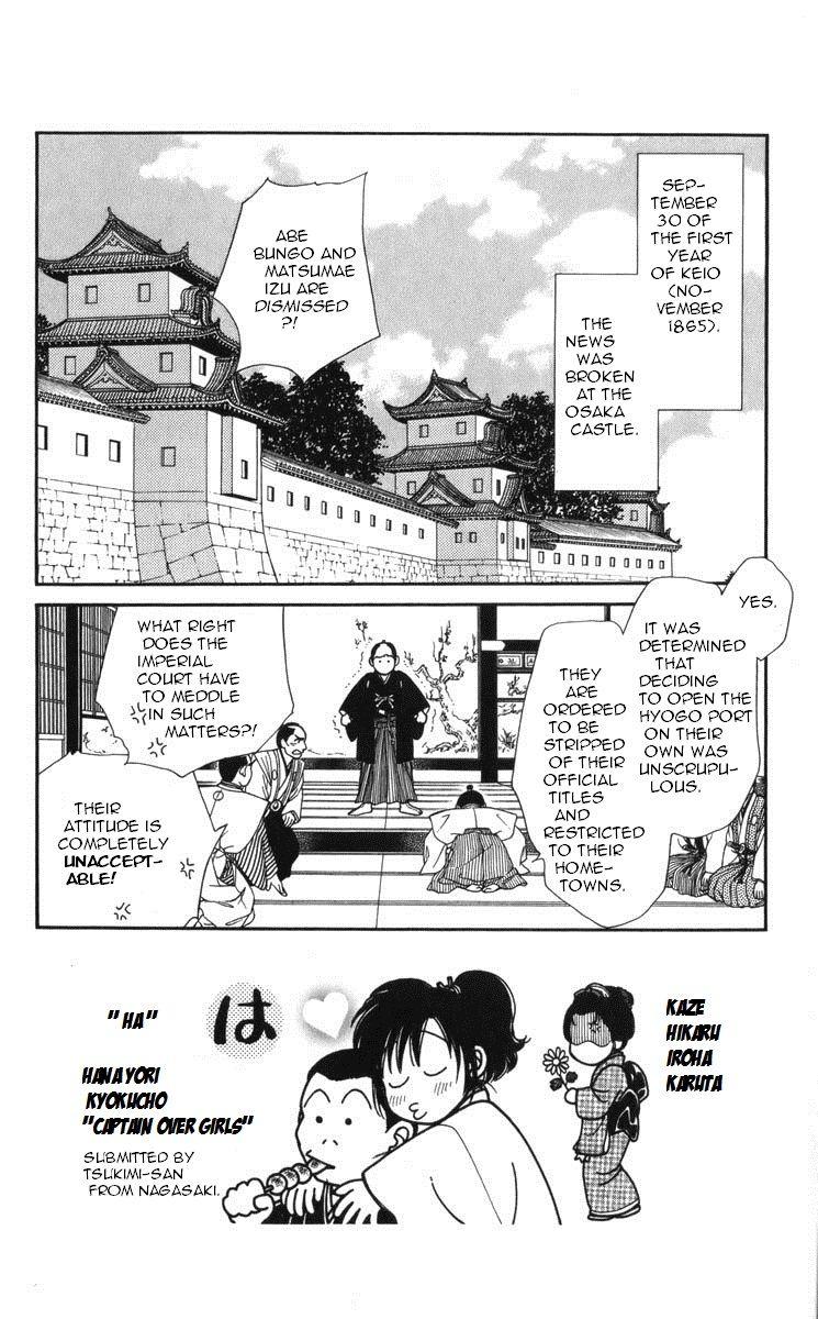 Kaze Hikaru 93 Page 2