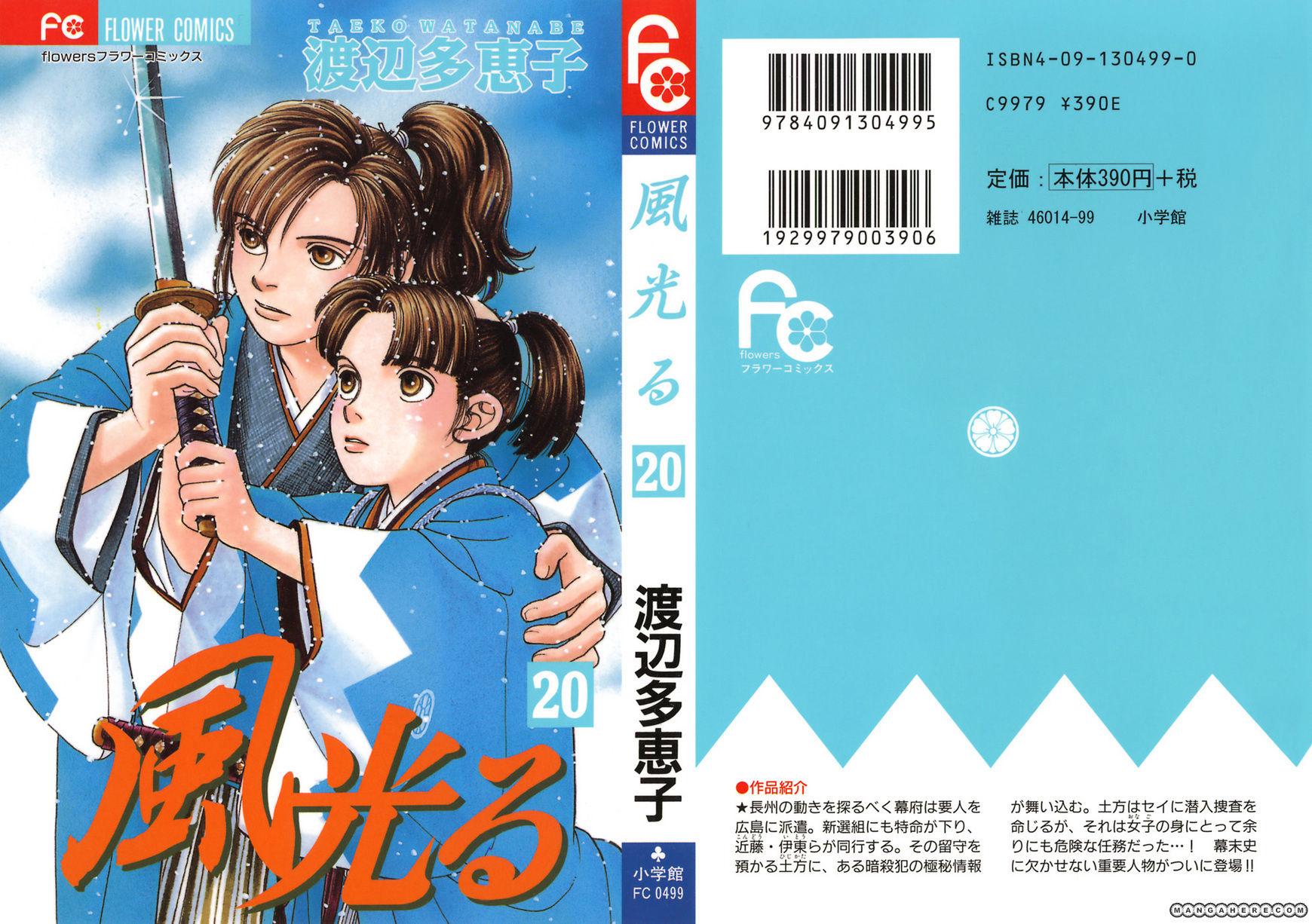 Kaze Hikaru 98 Page 2