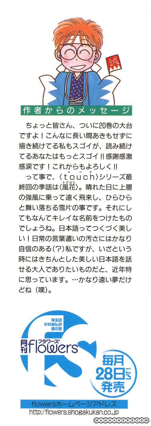 Kaze Hikaru 98 Page 3