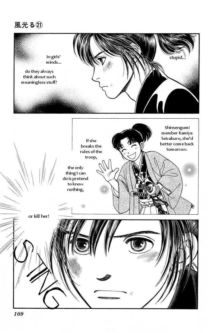 Kaze Hikaru 106 Page 3