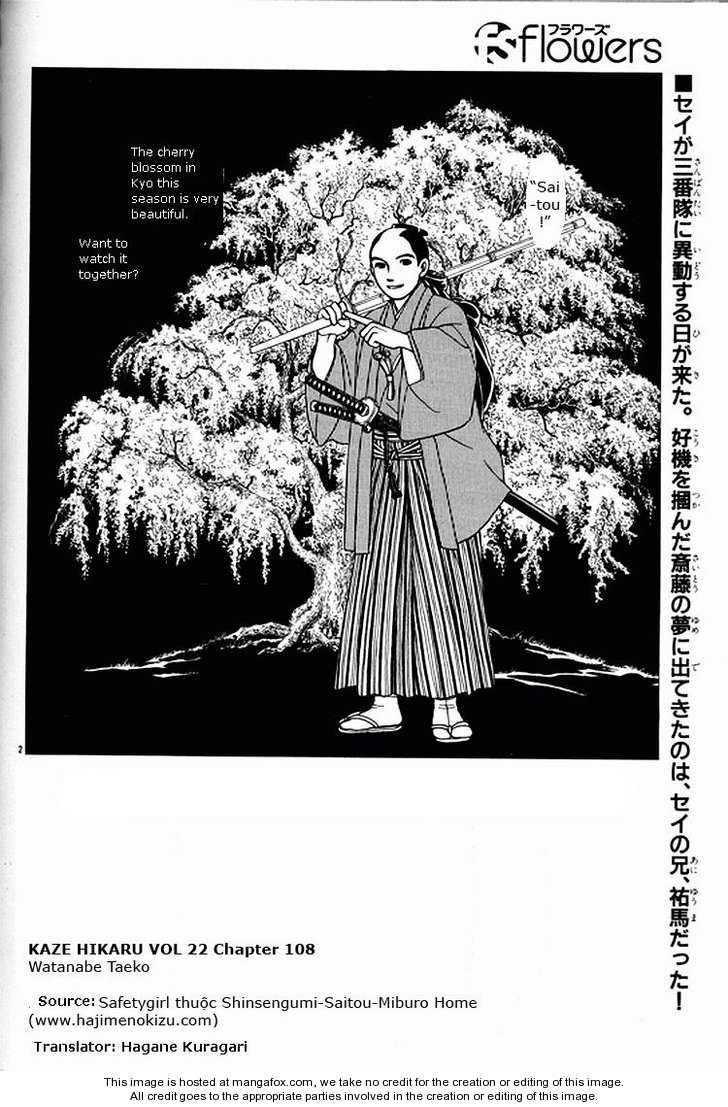Kaze Hikaru 108 Page 2