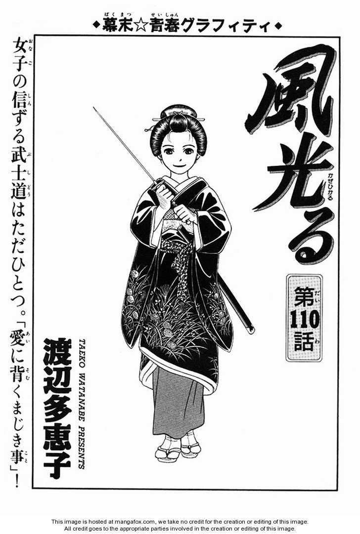 Kaze Hikaru 110 Page 1