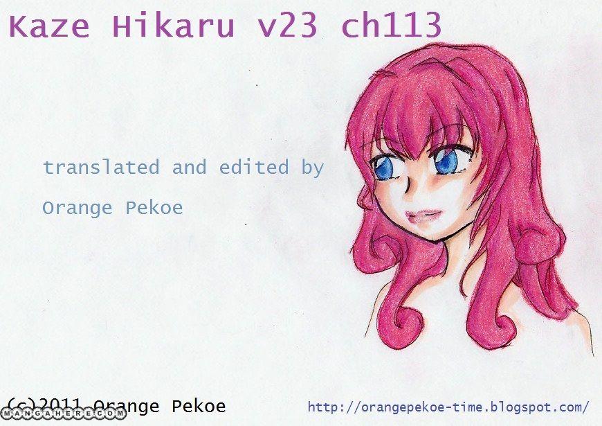 Kaze Hikaru 113 Page 1