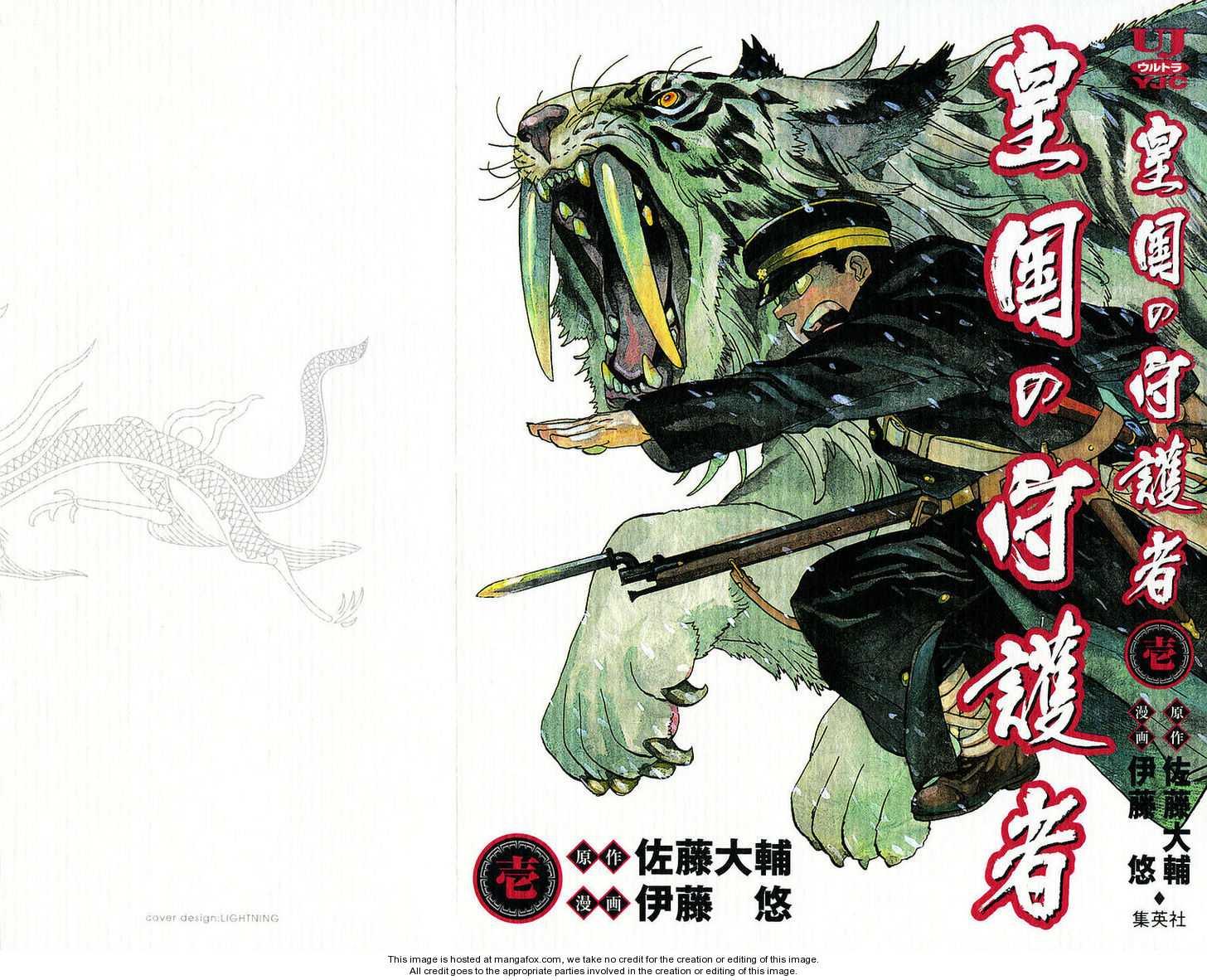 Koukoku no Shugosha 1 Page 1