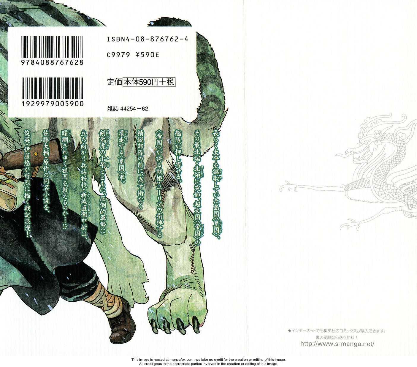Koukoku no Shugosha 1 Page 2