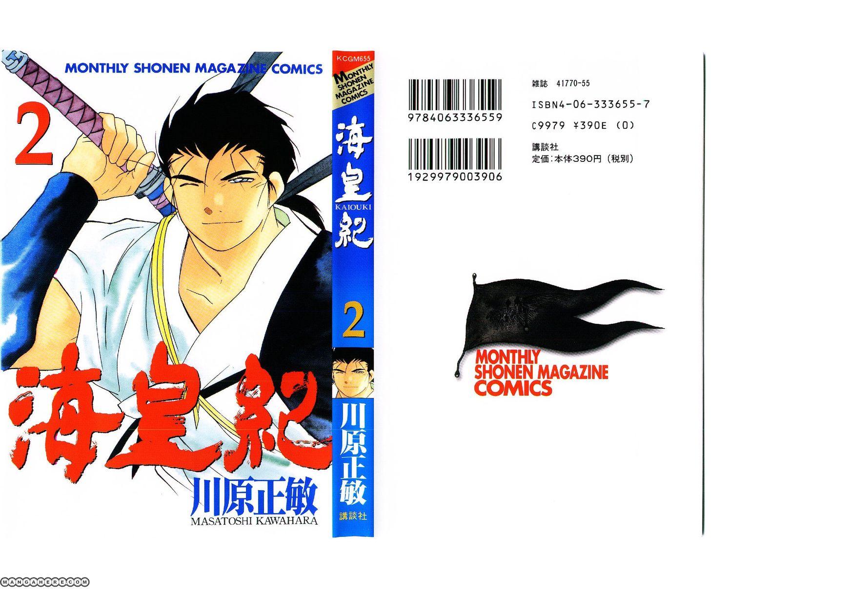 Kaiouki 5 Page 1