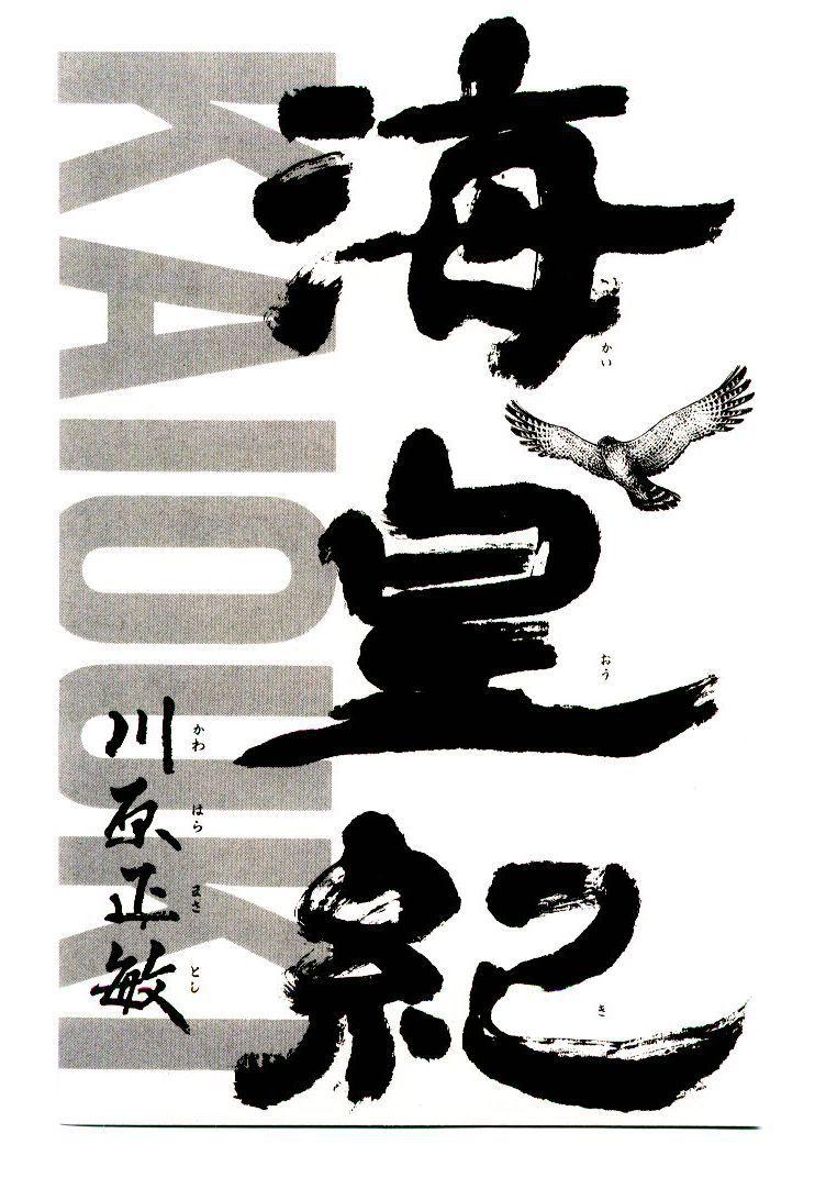 Kaiouki 5 Page 2