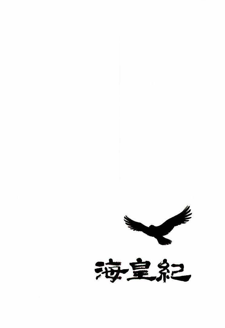 Kaiouki 6 Page 1