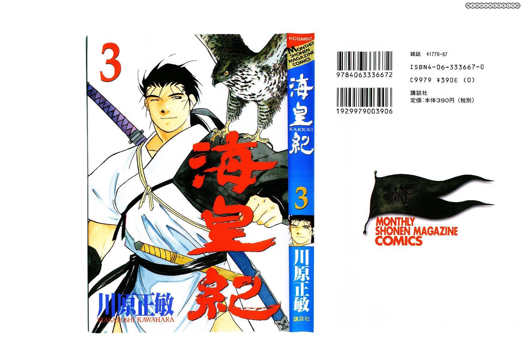 Kaiouki 8 Page 1
