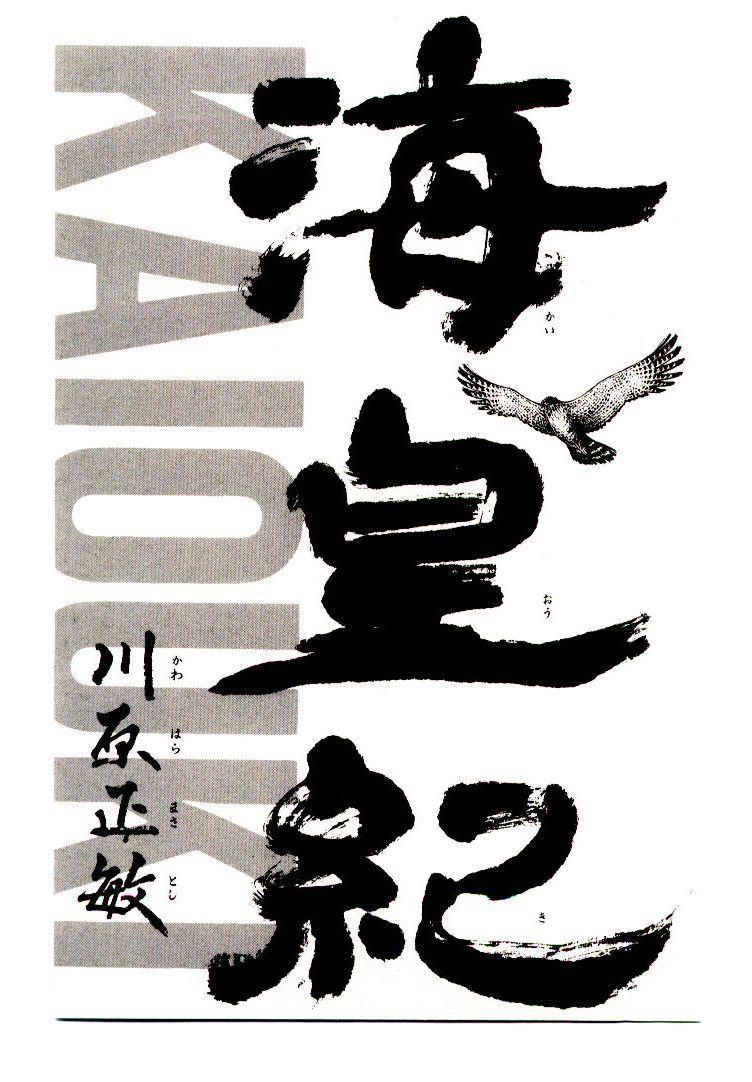 Kaiouki 8 Page 2