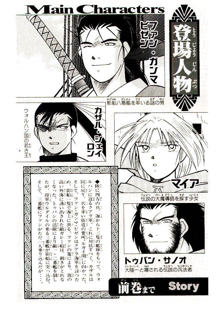Kaiouki 8 Page 3