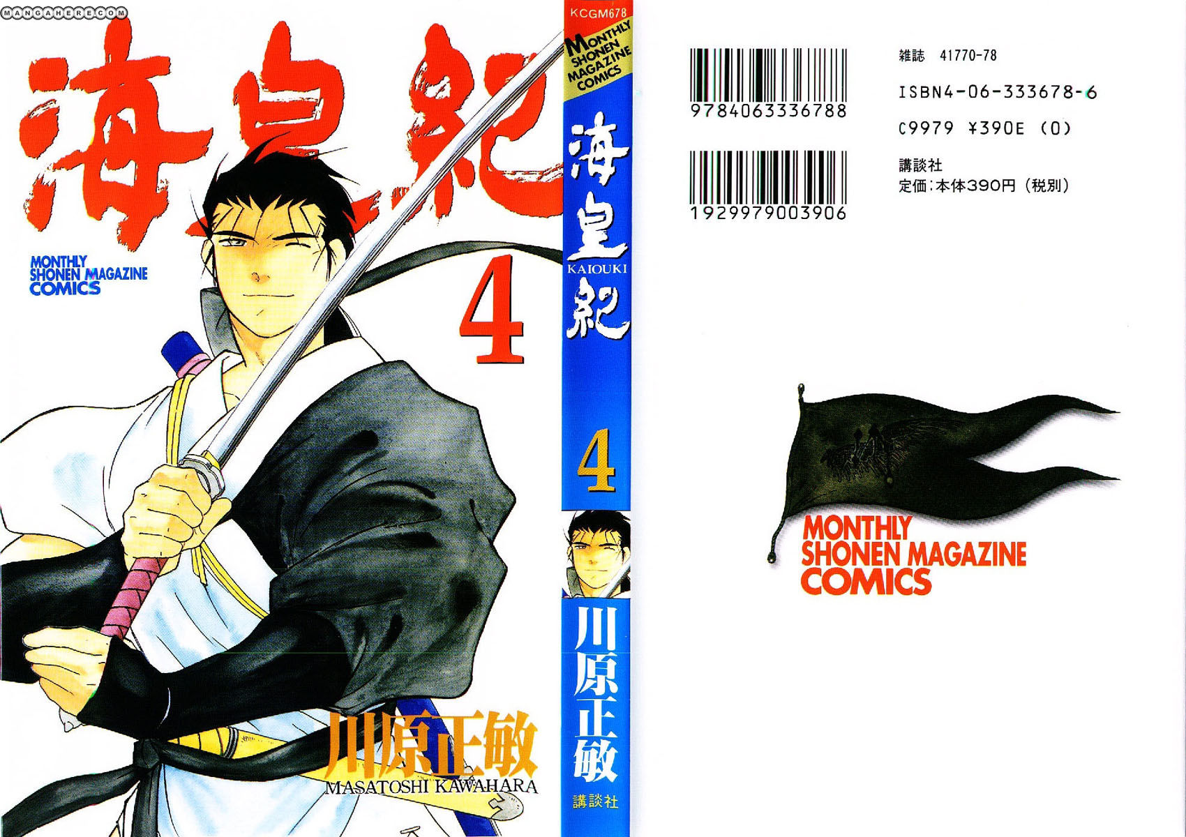 Kaiouki 11 Page 1