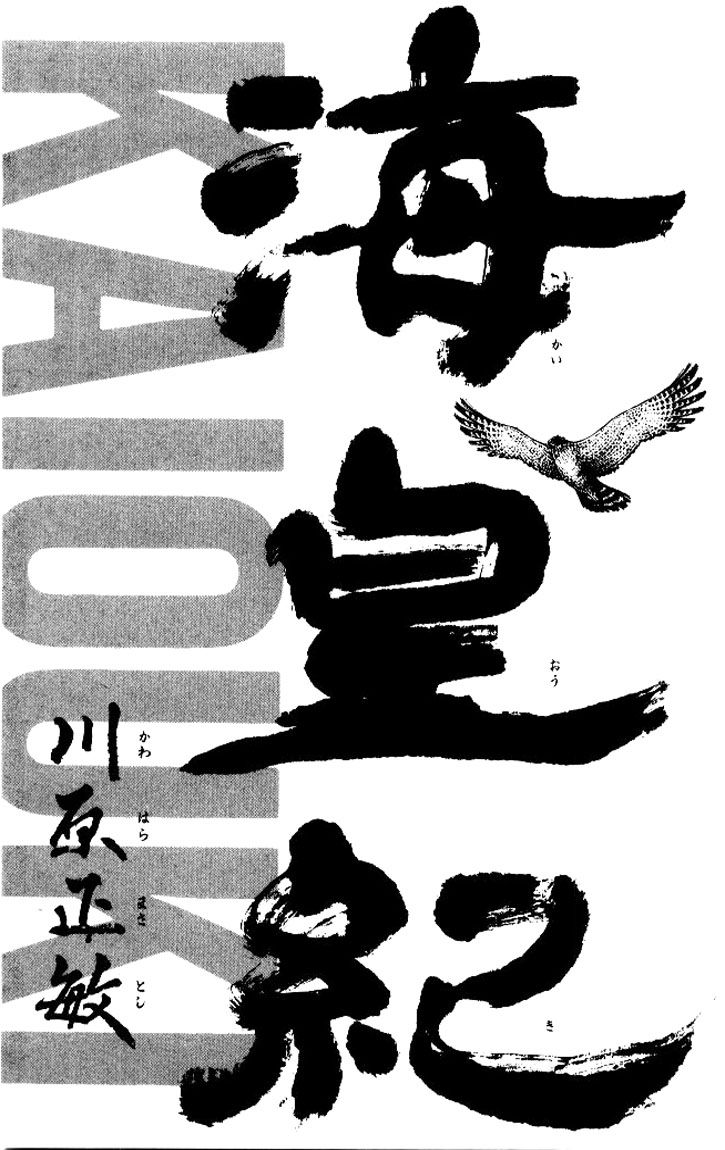 Kaiouki 11 Page 2