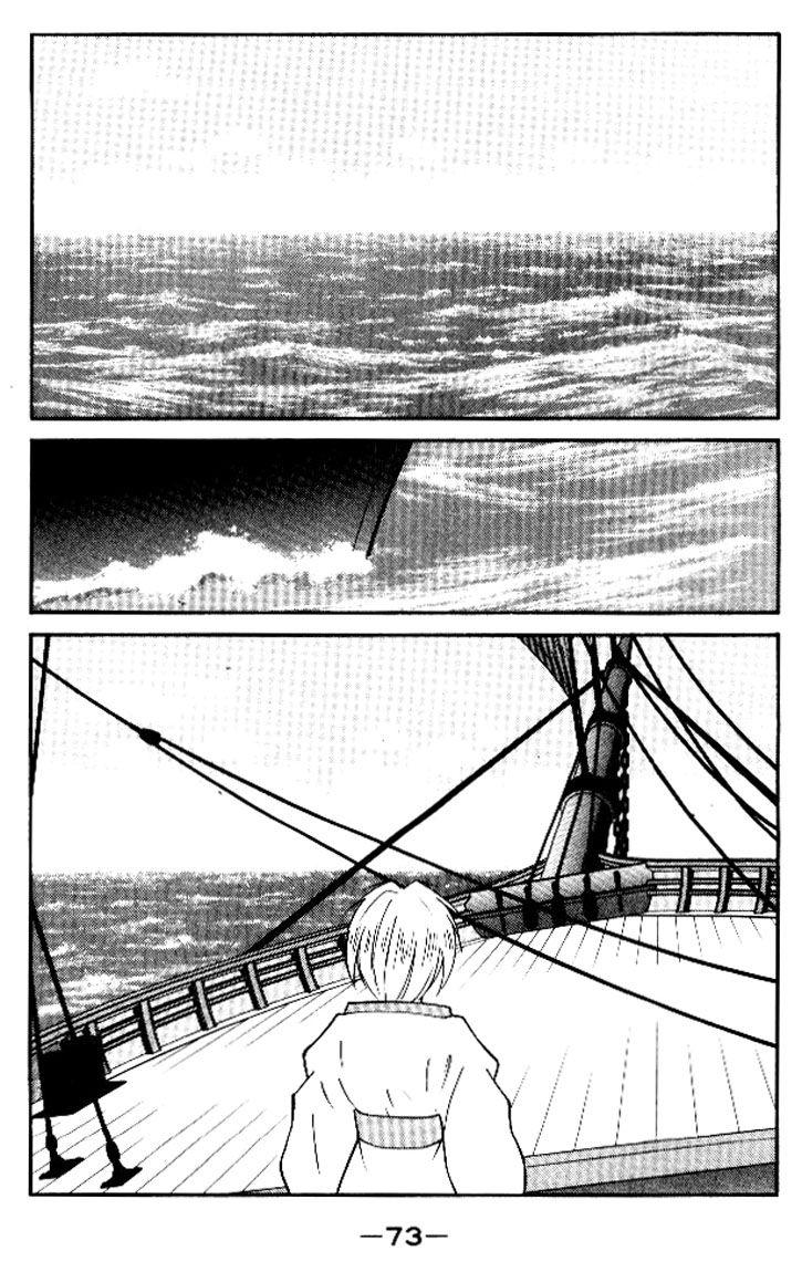 Kaiouki 12 Page 3