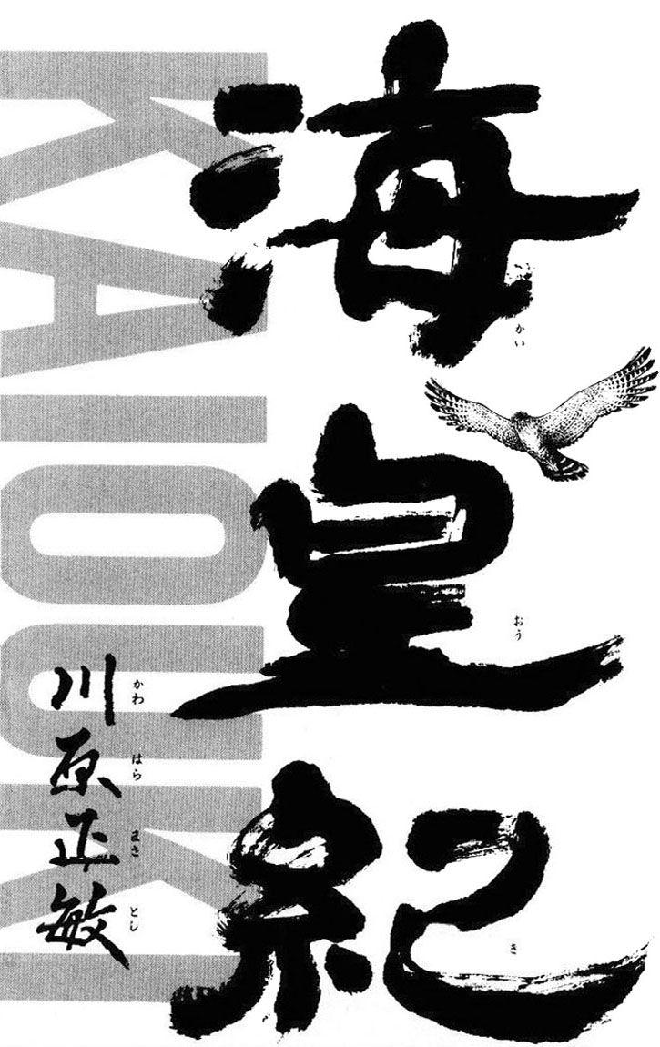 Kaiouki 14 Page 2