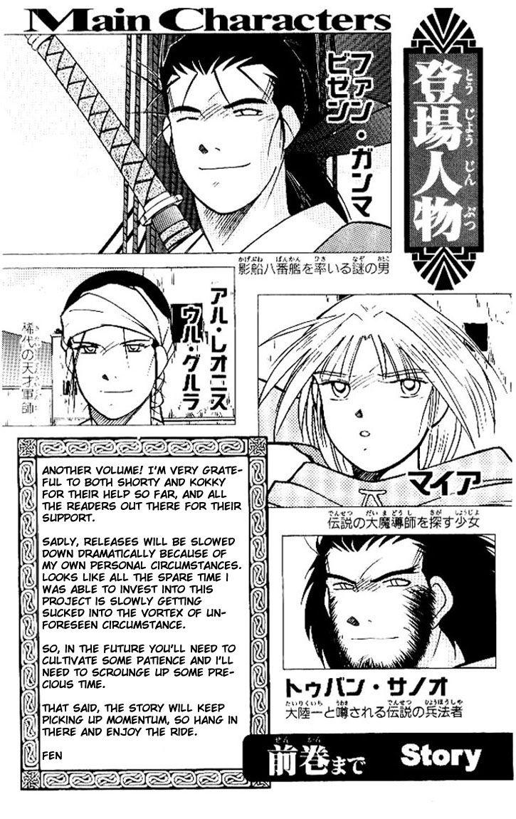 Kaiouki 14 Page 3