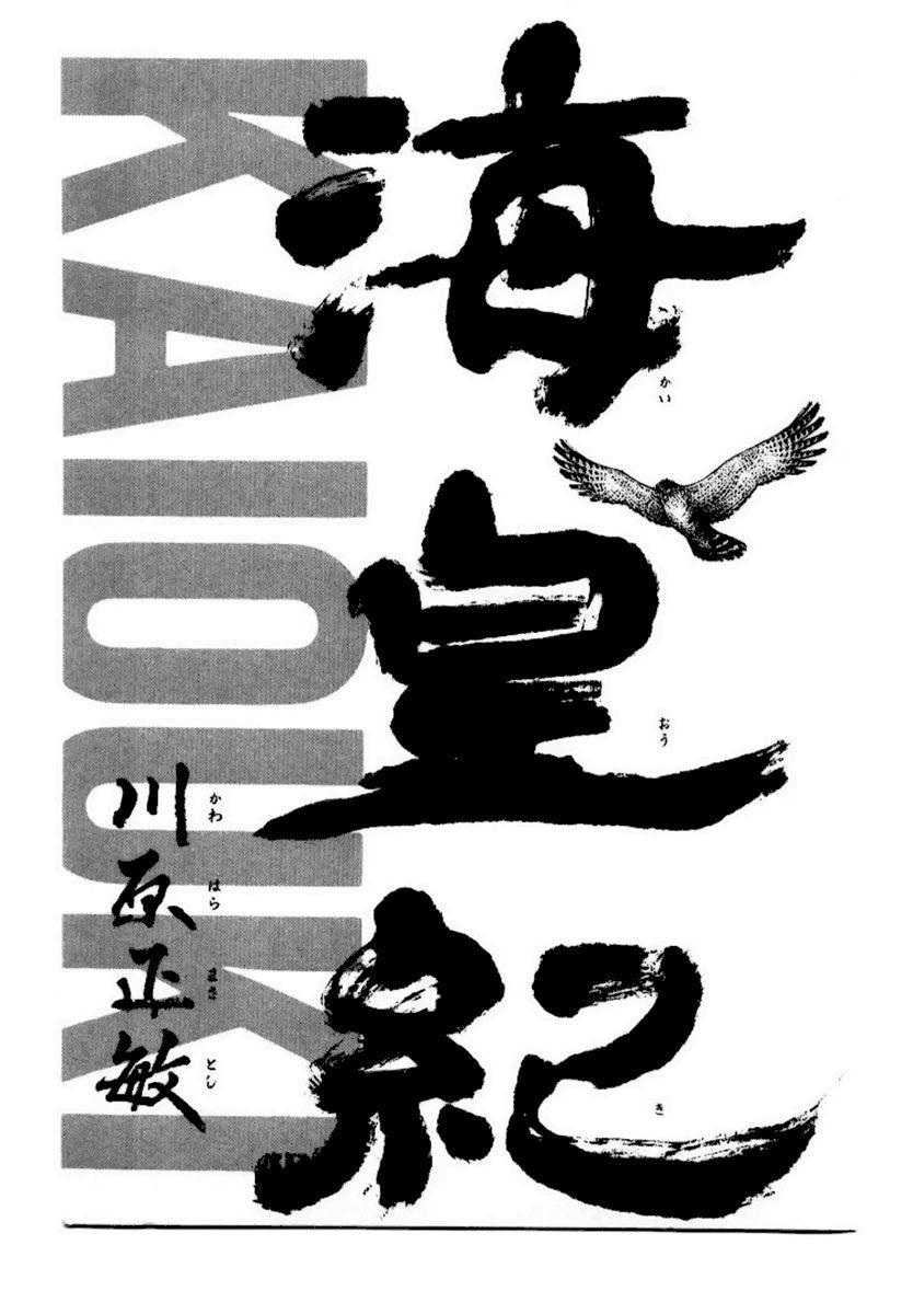 Kaiouki 17 Page 2