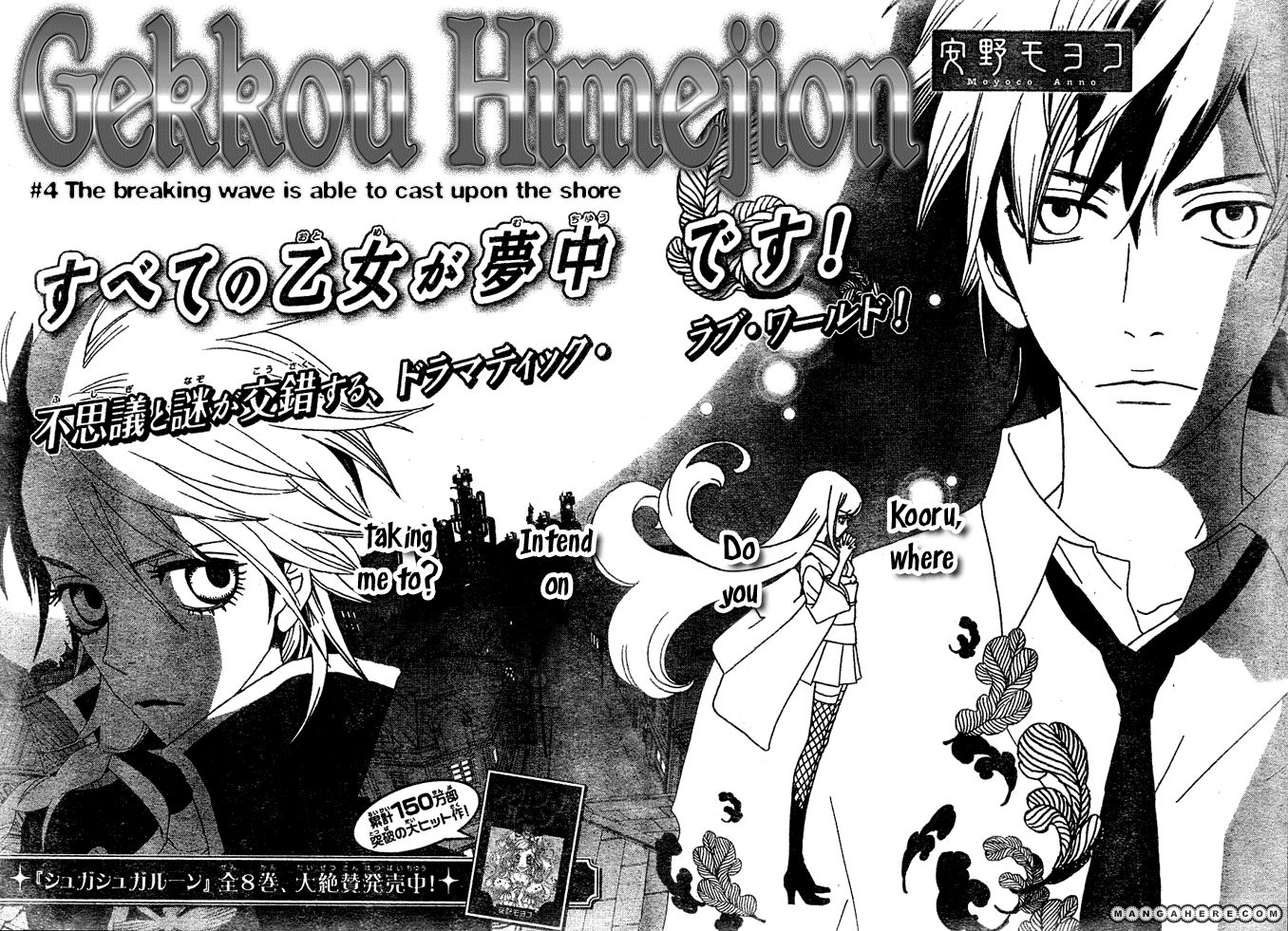 Gekkou Himejion 4 Page 3