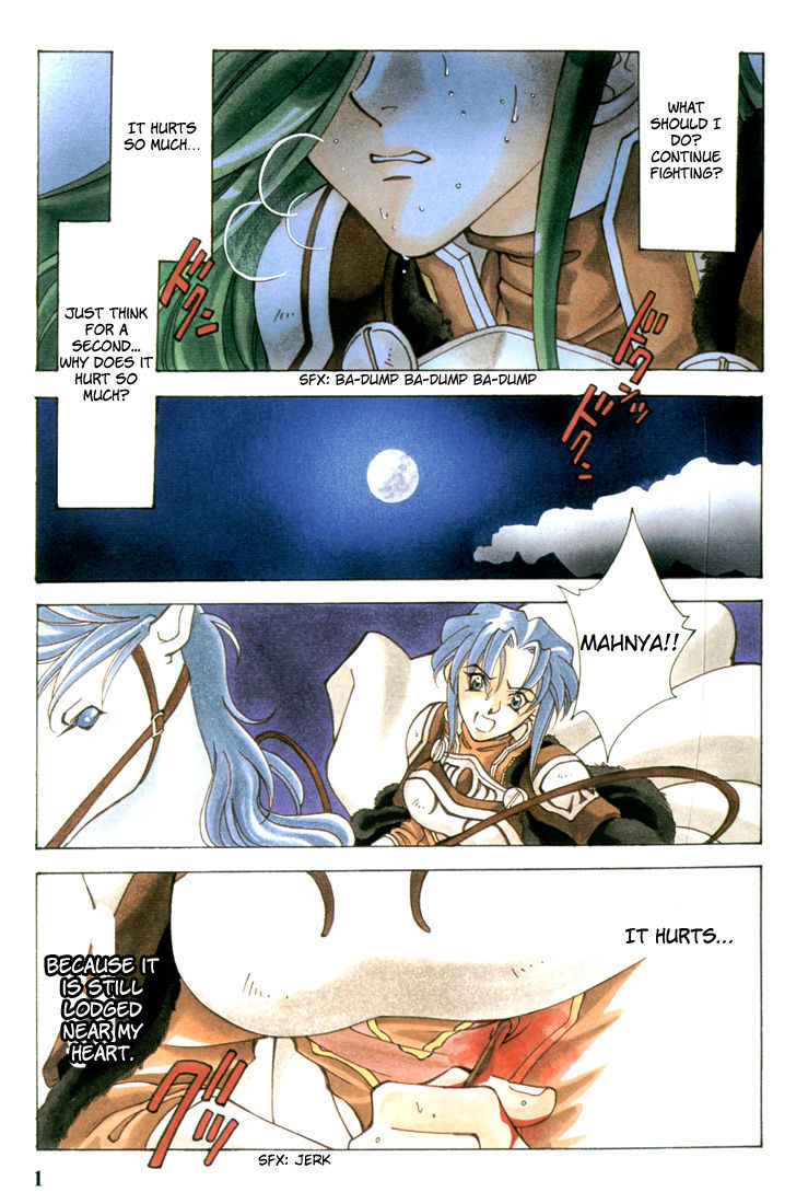 Fire Emblem: Seisen no Keifu 35 Page 1