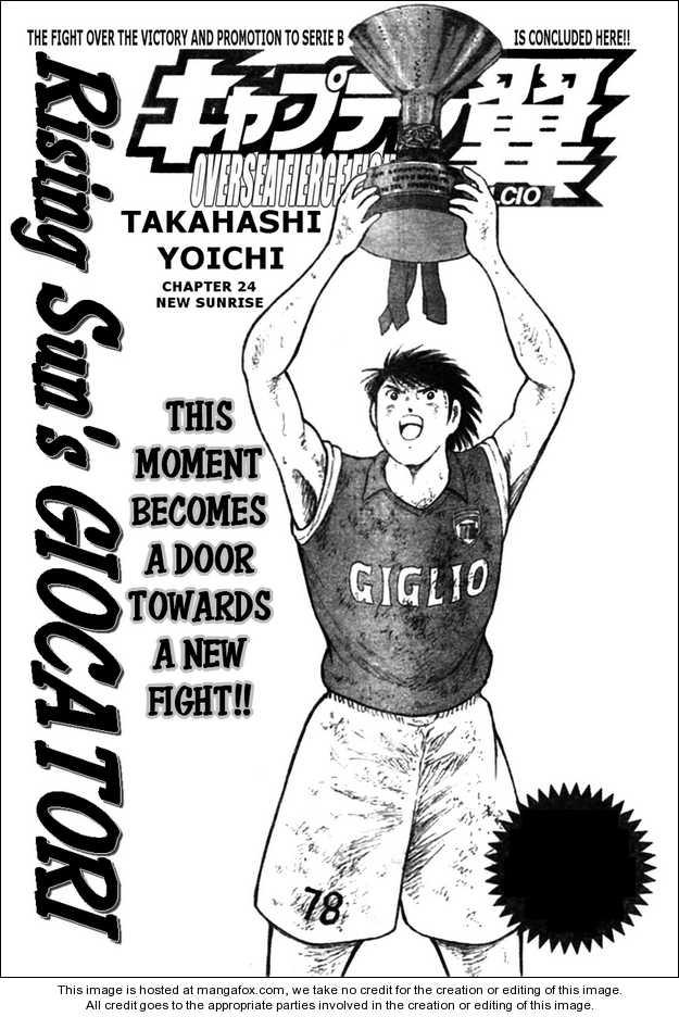 Captain Tsubasa Kaigai- Gekitouhen in Calcio 24 Page 1