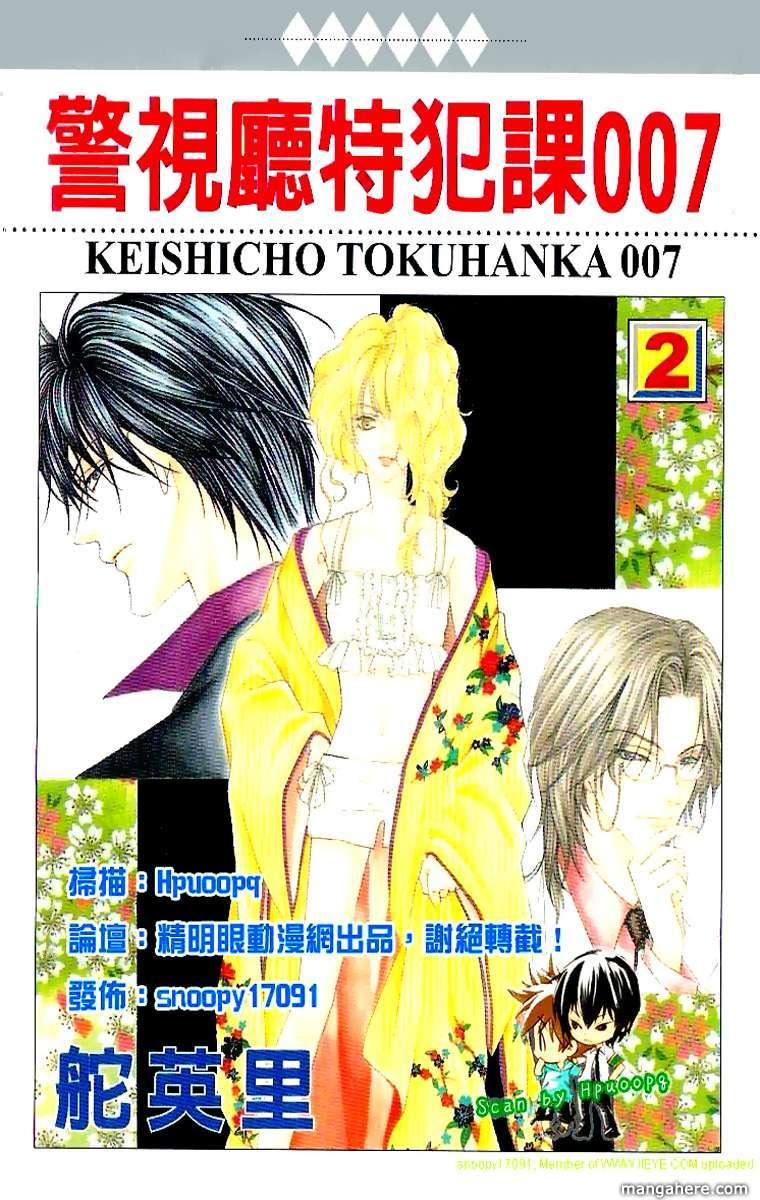 Keishichou Tokuhanka 007 4 Page 2
